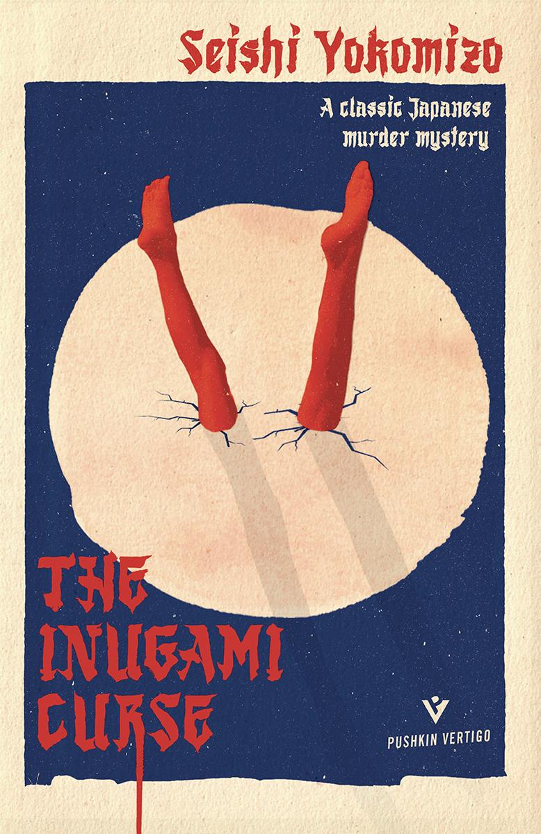 The Inugami Curse by Seishi Yokomizo (tr. Yumiko Yamakazi)